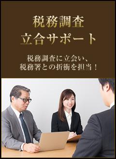 税務調査立合サポート 税務調査に立会い、税務署との折衝を担当!