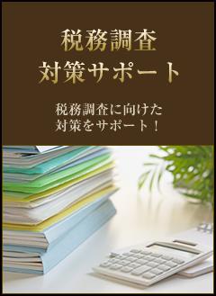 税務調査対策サポート 税務調査に向けた対策をサポート!